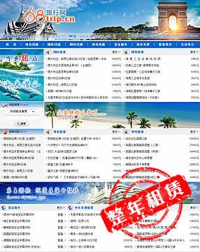 简洁旅游网站M7版-年租