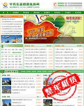 通用旅游网站P6版-年租