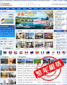 全能旅游网站V1.8版-年租