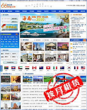全能旅游网站V1.8版-月租